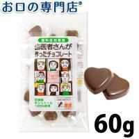 歯医者さんが作った チョコレート キシリトール100%  【※注意※】 気温の上がる5月から9月の間...