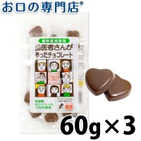 チョコ キシリトール100% 歯医者さんが作ったチョコレート 歯科用  【※注意※】 気温の上がる5...