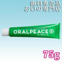 商品名:オーラルピース 歯みがき&口腔ケアジェル 75ml口腔ケアが難しい方や口臭に気になる...