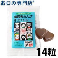チョコレート お試し 14粒 歯医者さんが作った キシリトール100% 歯科用チョコ  【※注意※】...