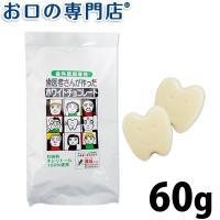 ホワイトチョコレート 60g 歯医者さんが作った キシリトール100% チョコ  【※注意※】 気温...