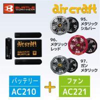 【送料無料/在庫商品】バッテリー AC210+ファンユニット AC221 (限定カラー)セット BURTLE エアークラフト 作業服 aircraft