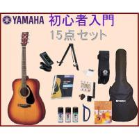 フォークギターでも高い評価を得ているヤマハから、初心者入門のフォークギター登場!さらにヤマハオリジナ...