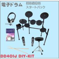 MEDELI DD-401J DIY KIT   安定したドラムプレイを実現するフレーム構造。 ・パ...