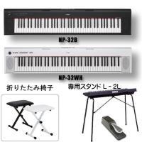 YAMAHA NP-32 NP-32WH piaggero ヤマハ 電子ピアノ  軽量でスリムなボデ...