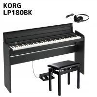KORG LP-180  鍵盤カバー、一体型スタンド、3本ペダル・ユニットを標準装備し、クラスを超え...
