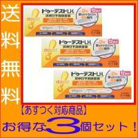 ドゥーテストLHa (12回分)×3 排卵予測検査薬 排卵検査薬 8444 送料無料