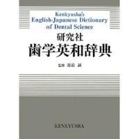 研究社 歯学英和辞典  Kenkyusha's English-Japanese Dictionary of Dental Science 中古