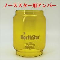ノーススター用アンバーグローブ、新品です。  アンバーグローブは、虫除け機能があり、使用後の虫の掃除...