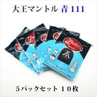 ◆◆◆ 大王マントル111 お徳用5パックセット ◆◆◆
