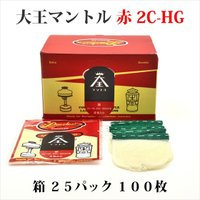◆◆◆ 大王マントル 2C-HG 100枚の箱売りです ◆◆◆