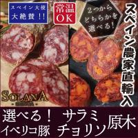 ポイント消化 訳あり 選べるフエ白カビサラミ チョリソ 送料無料 イベリコ豚丸ごと一本サラミ 大容量たっぷり大きいサイズ180g