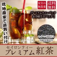 ポイント消化 訳あり セール50包入り スリランカ産プレミアム紅茶 セイロンティー BOP 送料無料