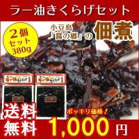 送料無料 食べる ラー油きくらげ 380g(190g×2)  丸虎食品 小豆島佃煮 得トク0626