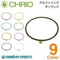 クリオ CHRIO アルファリング ネックレス スポーツ用ネックレス CHRIONECKLACE(9色)