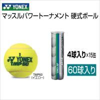 優れた耐久性と気持ち良い打球感で練習に適した低価格ボール。  ・ブランド:ヨネックス ・カテゴリー:...