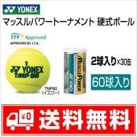 国際テニス連盟(ITF)・日本テニス協会(JTA)公認球 手応えのある打球感で弾きが速く、世界基準の...