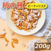 カリッと香ばしい柿の種と大粒ピーナッツをミックスしました。  この商品はゆうメールでの発送となります...