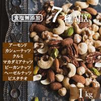 7種類のナッツを香ばしく煎りました。 自然の風味をお楽しみください。 アーモンド、クルミ、カシューナ...