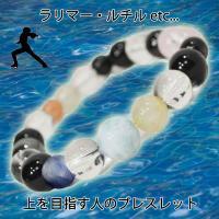 フィギュアスケート選手ご愛用 の右手ラリマーブレスレット レアストーンをふんだんに使用したスペシャル...