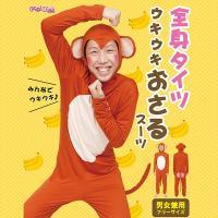 2016年は申年!お猿さんになりきれる全身タイツは、 お尻は可愛いピンクで長い尻尾付き!  伸縮性の...