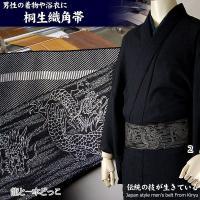 角帯 品質とサイズ 品質:ポリエステル100% サイズ:長さ約390cm 巾約10.5cm 産地:桐...