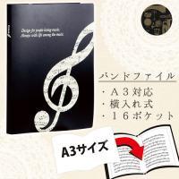 楽譜用クリアブック サイドポケット式クリアファイル[グラーヴェ]【A4で16P分・A3も対応可】