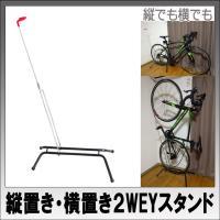 ロードバイク・MTB・クロスバイクなど室内保管に便利な縦置き対応スタンドです。  材質:スチール タ...