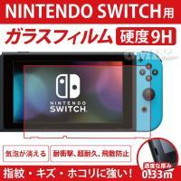 NINTENDO Switch ニンテンドー スイッチ用 強化ガラスフィルム 画面保護ガラス