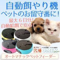 ペットフィーダー 自動給餌 給餌 給餌器 フードディスペンサー 犬 猫