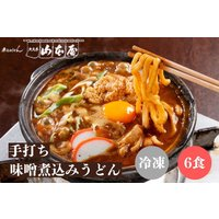 山本屋 味噌煮込みうどん 冷凍 6食セット 名古屋 名古屋土産 お土産 ギフト