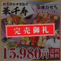 【内容】三段重39品 6.5寸 1段あたり(19.5×19.5×5.3cm) 【賞味期限】冷凍で20...