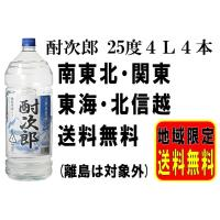 酎次郎 25度 4Lペット 4本(1ケース)甲類焼酎 東北・関東・東海・北信越地区は送料無料