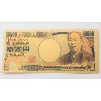 商品は 大人気!24k純金ゴールド1万円札です。  金運アップとしてお財布に入れたり、 友達や家族の...