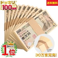 商品は、「ダミー用の100万円札束を10束セット(1000万円分の札束)」一点です。    ★使用例...