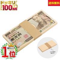 商品は、「ダミー用の100万円札束が1束」です。   ★使用例★  ・お札のマジックをする  ・ドッ...
