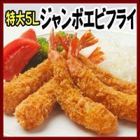 5L エビフライ(20尾入)お弁当 フライ 調理済み(他商品と同梱OK)【冷凍エビフライ】