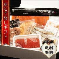 送料無料(ラッピング・送料込みで企画されたギフト商品)でお届けします。 北海道小樽から地元の魚介類を...