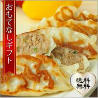 おもてなしギフト ぎょうざ 昭和20年創業の魚津のこだわり麺屋 石川製麺が作る 工場直送の大きな餃子セット(24粒入り)