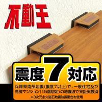 不動王 L型固定式/FFT-001 対応重量1箱(2個):約115kg (家具転倒防止 地震対策グッ...