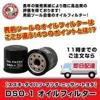 DSO-1 JAPAN MAX オイルフィルター【スズキ・ダイハツ・マツダ・ニッサン・トヨタ】 オイルエレメント オイル濾過