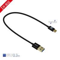 最新規格の「USB3.1」規格である「Type-C」コネクタを搭載したUSBケーブルです。 コネクタ...