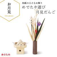 和紙で細やかに作った秋の草花とお月見団子をセットにしました。 お部屋で手軽に飾れる小さなサイズです。...