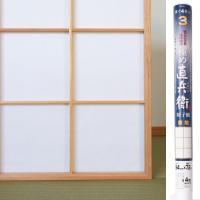 障子紙 3倍強い 貼りやすさをきわめた 極め直兵衛 無地 (幅94cm×長さ7.2m) 大直