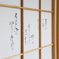 墨絵風障子紙 芭蕉(一段貼り)大直(ネコポス可)