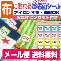 超粘着 布に貼れちゃう ノンアイロンお名前シール 耐水/防水/メール便送料無料