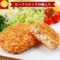 ビーフコロッケ20個入り 65g×20個 たっぷり1.3キロです 冷凍食品 お子様のお弁当や晩ごはんのお惣菜にも大活躍です 業務用 名産 特産品 ギフト 大阪