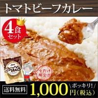 セール お試し 訳ありグルメ 送料無料  レトルトカレー7食 非常食 グルメ ギフト ご飯のお供 ポイント消化 牛肉 特産品 名物商品 大阪 ギフト