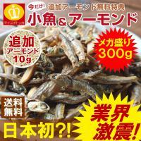 送料無料 アーモンド小魚300g+1袋 大阪 ギフト 特産品