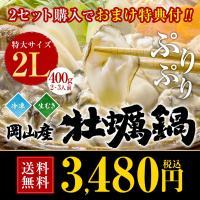 お取り寄せグルメ オープンセール 広島県産2L特大400g牡蠣鍋2-3人前セット 複数購入で牡蠣1.8キロ カキ ギフト お歳暮 海産鍋